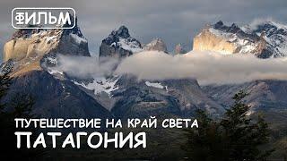 "Мир Приключений - Фильм: ""Путешествие на Край Света"" Патагония. ""Fin del mundo"" Patagonia."