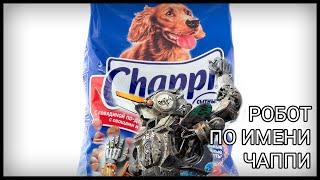 Кино Диван #26 - Робот по имени Чаппи