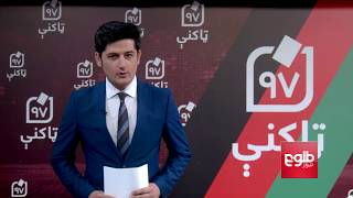 TAKANI: IEC Starts Review Of Election Nominations