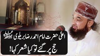 Ala Hazrat Hajj Par Gaey to Kia Shair Kaha| Allama Raza Saqib Mustafai 2018 Bayan | Deen e Mubeen