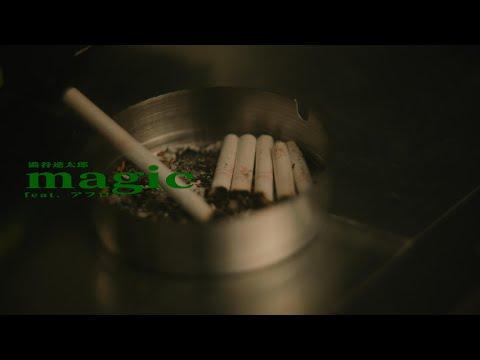 magic feat.アフロ / 澁谷逆太郎