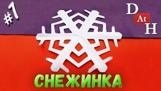 #1 Как сделать снежинку из бумаги своими руками(Новогодние снежинки)(Здравствуйте мои дорогие зрители, меня зовут Сергей в этом видео я хочу вам показать как сделать красивую..., 2016-11-16T17:37:00.000Z)
