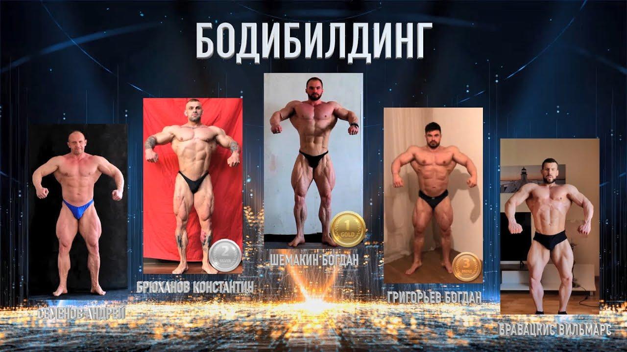 Cyber Bodybuilding Contest - награждение
