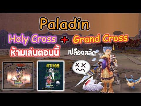 สายที่สิ้นเปลืองที่สุด Paladin Holy Cross + Grand Cross   Ragnarok M Eternal Love EP50