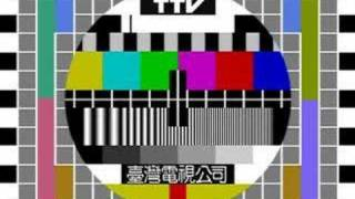 (Taiwan) TTV Channel 台視- Testcard 檢驗圖 3 (Philips PM5544, DVB-T) thumbnail