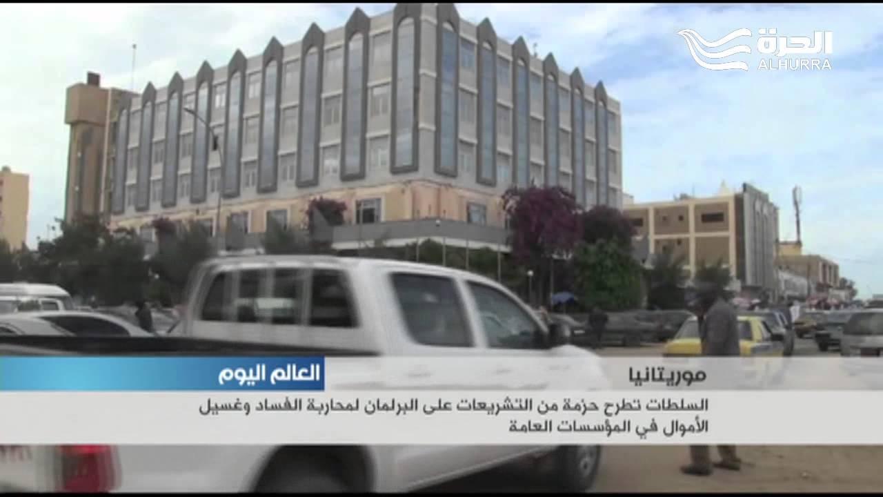 موريتانيا: السلطات تطرح حزمة من التشريعات على البرلمان لمحاربة الفساد  في المؤسسات العامة