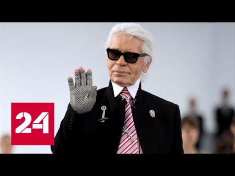 Умер модельер Карл Лагерфельд - Россия 24