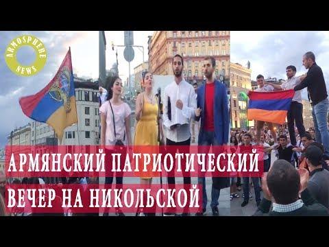 Армянский патриотический вечер на Никольской
