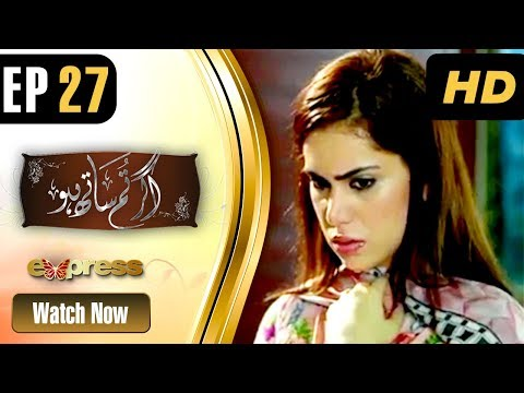 Agar Tum Saath Ho - Episode 27 - Express Entertainment Dramas