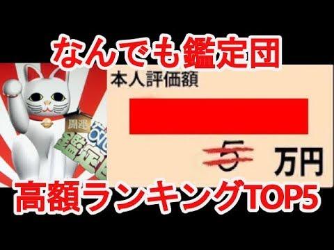 お宝 鑑定 団 最高 額