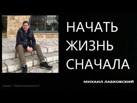 Начать жизнь сначала Михаил Лабковский