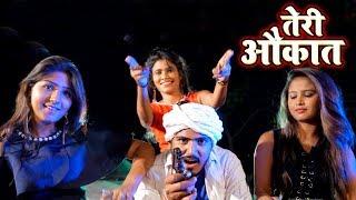 तेरी औकात - Teri Aukat - Govind Ji Hariyanvi - New Hairyanvi Song(2018)