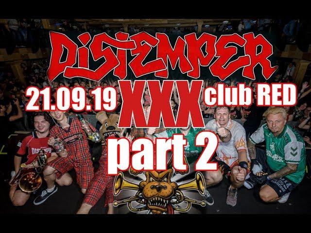 Distemper XXX [часть 2] - [30 лет] 21.09.19 clubRED