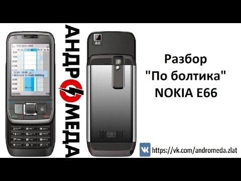 "Разбор ""По болтикам"" NOKIA E66"