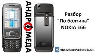 мобильный телефон Nokia E66 ремонт