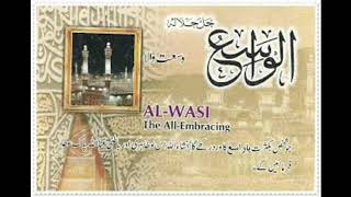 Asma ul Husna 99 Allah name with urdu Tarjuma.