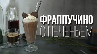 Фраппучино с шоколадным печеньем [Cheers! | Напитки]