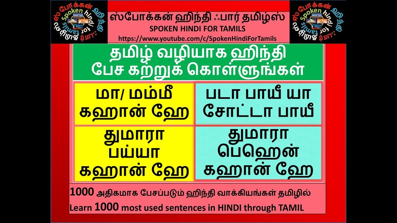 Learn Hindi Through Tamil Part 46 -1000 most spoken