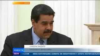 Мадуро поблагодарил Путина за поддержку
