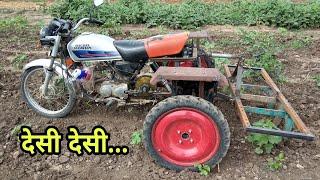 मोटरसाइकिल से खेती के लिए सबसे अच्छा और सुंदर जुगाड़ | जुगाड़ से खेती | bike se kheti
