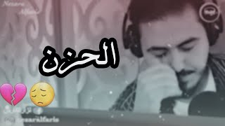 لكل شخص حزين 😔💔 //نزار الفارس // الحزن جديد