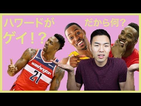 【NBA】ドワイトハワードがゲイだという噂について語る