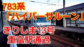 783系ハイパーサルーン  通過走行音 特急きりしま 日豊本線 鹿児島 重富駅