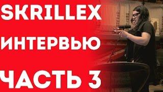 Skrillex (Скриллекс) - Интервью Про Новые Тенденции В Музыке, Свою Причёску, Наркотики (Часть 3)