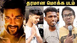 தரமான மொக்க படம் | NGK Public Review | NGK Movie Review | Suriya | Saipallavi | Selvaraghavan