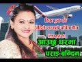 Tika Pun Supar Hit New Nepali Lok Dohori Song 2074 l 2017