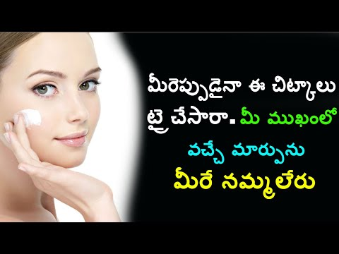 Beauty Tips || Beauty Tips Face In Telugu || Beauty Tips Face In Telugu Ayurvedam || TELUGU WORLD TV
