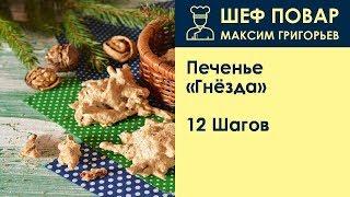 Печенье «Гнёзда» . Рецепт от шеф повара Максима Григорьева