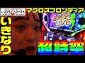 マクロスフロンティアでいきなり超時空LIVE|1GAMEいきなりヨースケ#7【パチスロ・ス…
