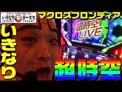 マクロスフロンティアでいきなり超時空LIVE|1GAMEいきなりヨースケ#7【パチスロ・スロット】