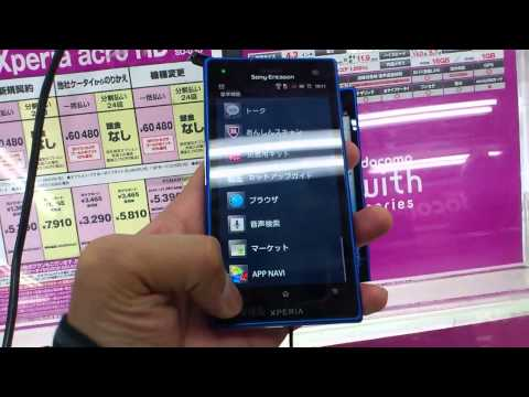 Sony Ericsson Xperia Acro HD