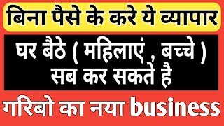घर बैठे बिना पैसे के करे ये व्यापार,without investment business idea,without competition business
