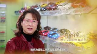 香港生產力促進局金禧祝福語 - 顏吳餘英 生產力局前理事會成員