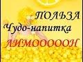 Польза воды с лимоном / Щоденник мого схуднення