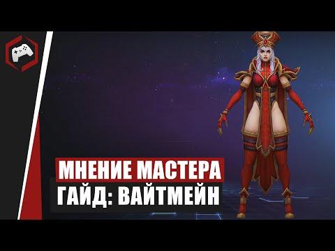 видео: МНЕНИЕ МАСТЕРА: «assasin» (Гайд  - Вейтмейн) | heroes of the storm