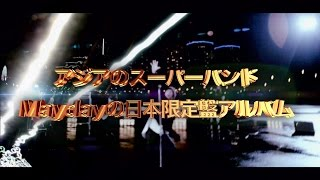 Mayday 「自伝 History of Tomorrow」 SPOT映像[Do You Ever Shine? / YOUR LEGEND ~燃ゆる命~] ver.