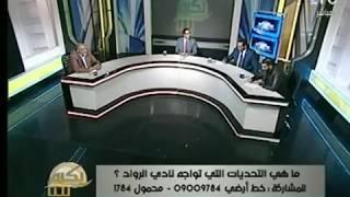 برنامج بكرة بينا | مع محمد جودة ولقاء مع مرشحي مجلس نادى الرواد -13-10-2017