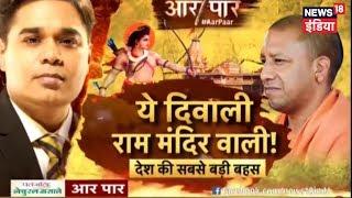 Aar Paar अब आपको Ram Mandir बनाने के लिए संतों की भविष्यवाणी का सहारा क्यों है News18 India