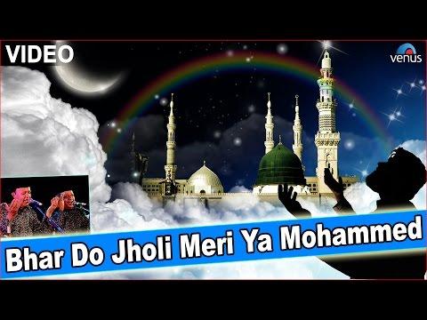 Bhar Do Jholi Meri Ya Mohammed Full Qawali | Singer : Shamim- Naeem Ajmeri