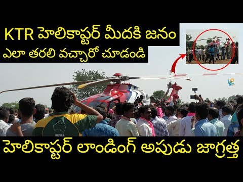 KTR Helicopter Landing Exclusive | Sree Views