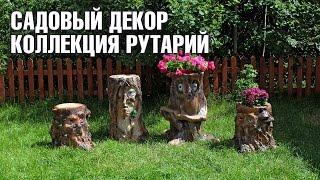 Рутарий - коллекция садового декора   HitsadTV