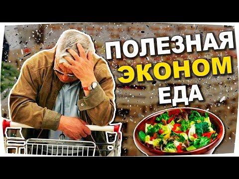 Полезные Дешевые продукты - ТОП