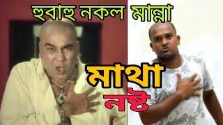 MATHA NOSTO  Best Movie Clip Spoof/ Popular Bangla Movie:MATHA NOSTO  /Manna, matha nosto