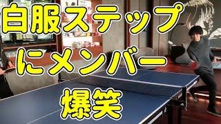 卓球の新ルールを考えましたので皆さん観てください・・・。