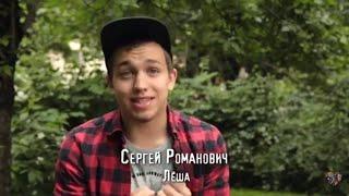 Интервью Сергея Романовича (Лёха в сериале Чернобыль)