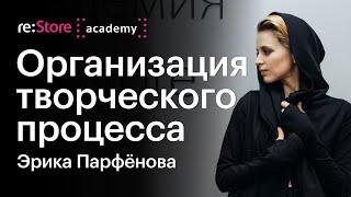 Эрика Парфенова: организация творческого процесса